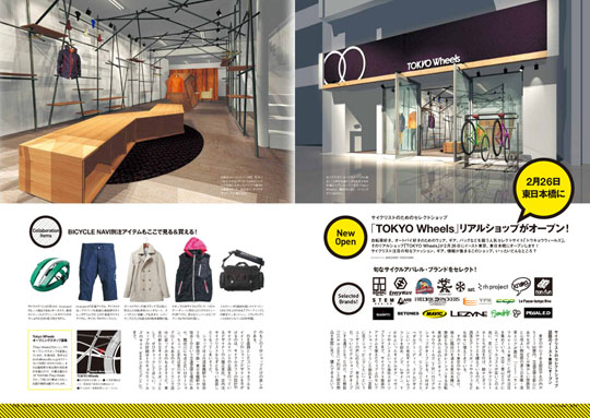 BICYCLE NAVI 2010年3月号